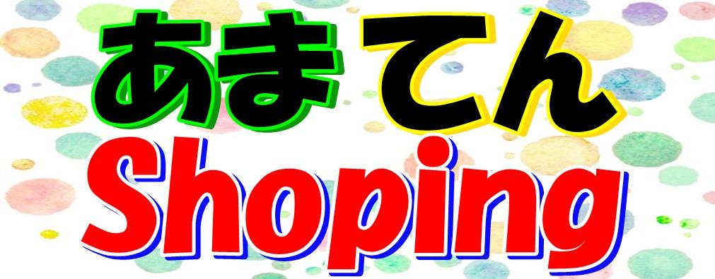 あまてん☆ショッピング