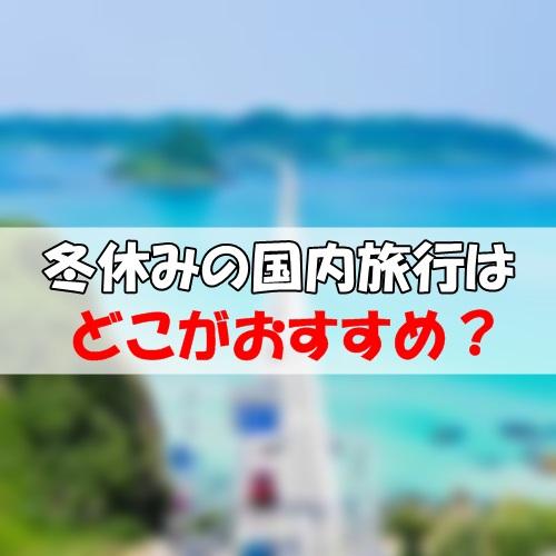 冬休みに国内旅行に行くならじゃらん予約!人気スポットやオススメはどこ?