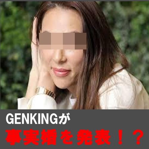 GENKINGさんが結婚!?彼氏は誰なの?昔の姿&元カレをチェック