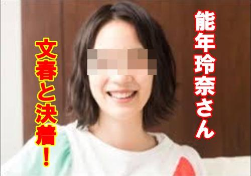 能年玲奈(のん)さんの事務所が文春と決着!レプロに損害賠償が!?
