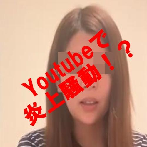 坂口杏里さんがYoutubeで発言した内容に世間が猛批判!炎上騒動に!