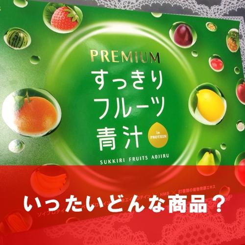 プレミアムすっきりフルーツ青汁