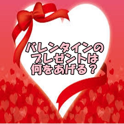 何 あげる バレンタイン